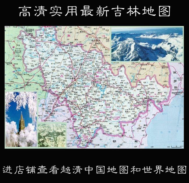 吉林地图图片下载 吉林地图
