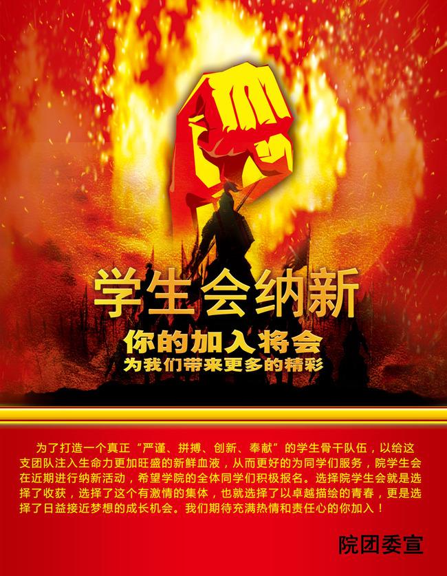 大学生社团招新海报设计