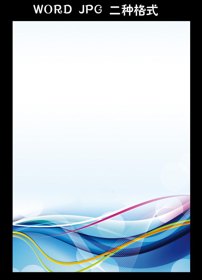 办公|ppt模板 word模板 信纸背景 > 简约通用商务信纸  中国最大的图片