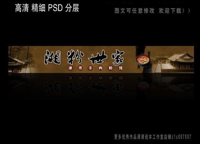 中国风面馆店面招牌模板