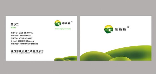 农业科技公司名片