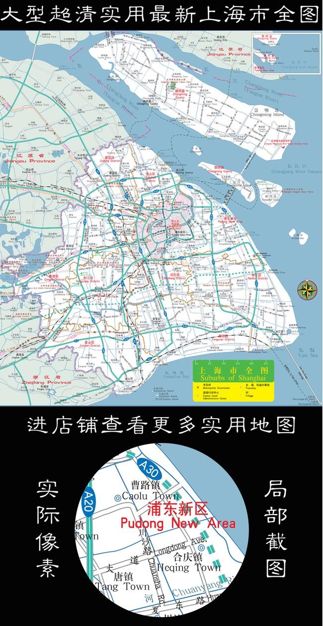 大型超清上海市地图全图