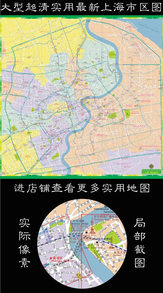 大型超清上海市内地图