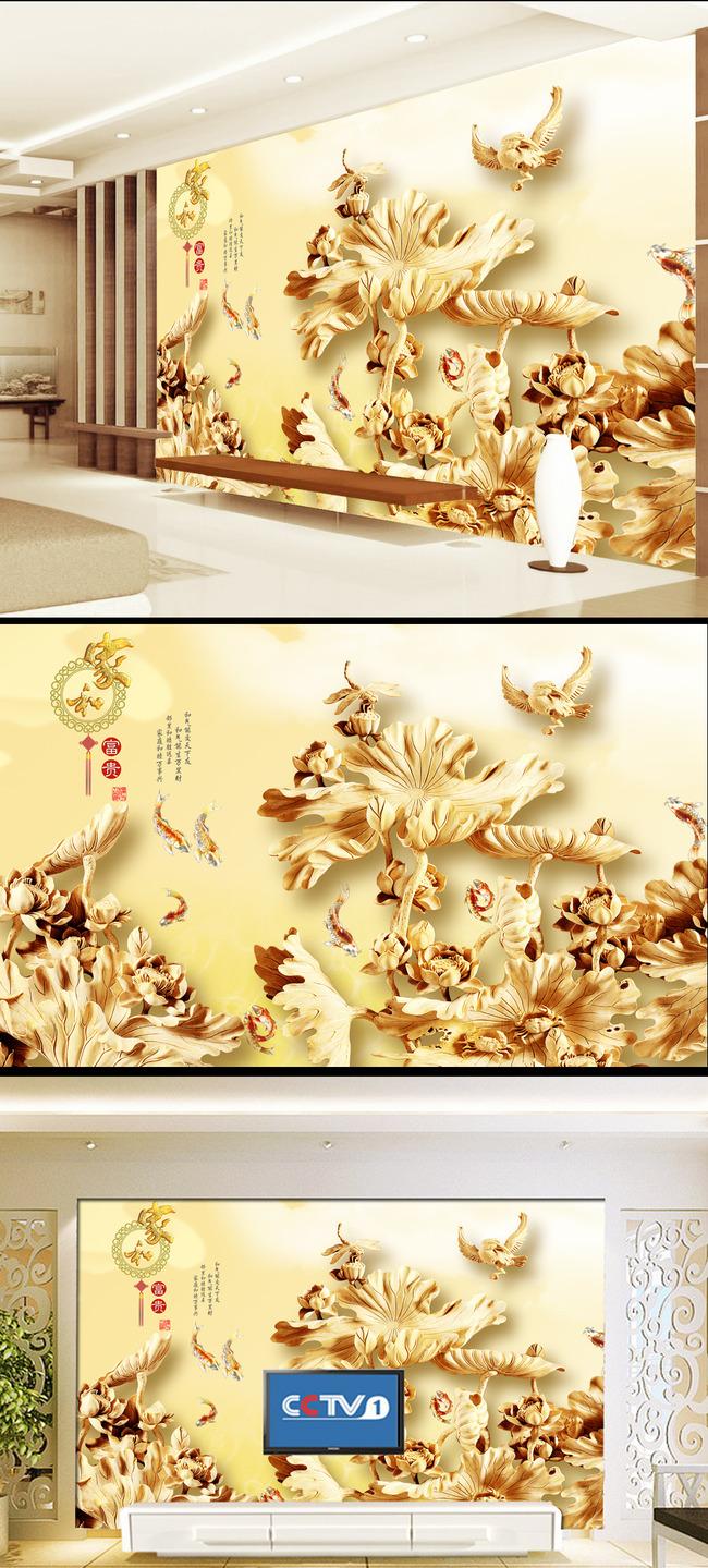 木雕家和福贵 荷花电视背景墙