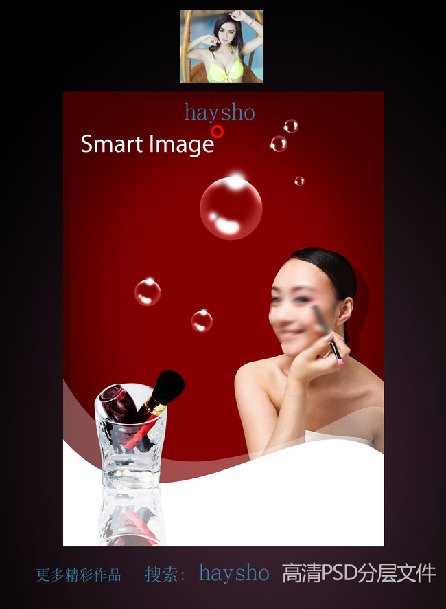 化妆公司宣传广告海报