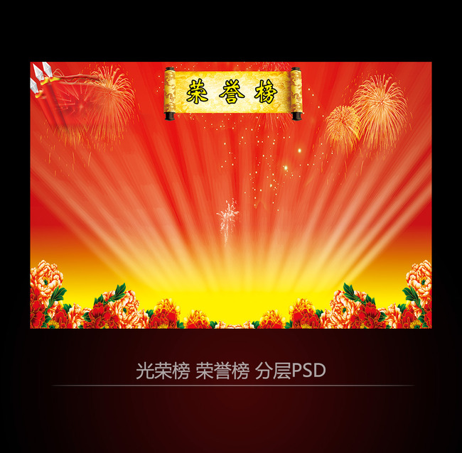 光荣榜荣誉榜展板模板下载(图片编号:12755343)_展板