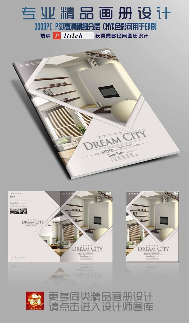 室内设计建材装潢装饰画册封面