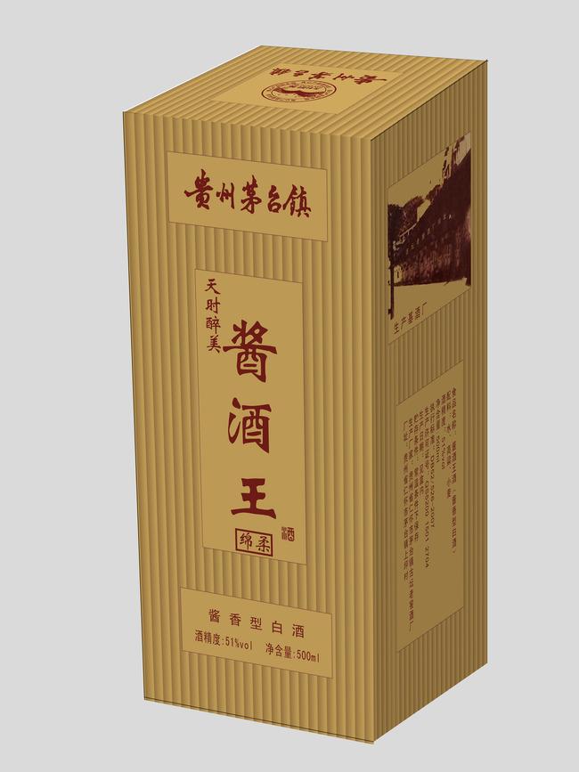 其他 礼品|包装|手提袋设计模板 > 酒盒设计  下一张> [版权