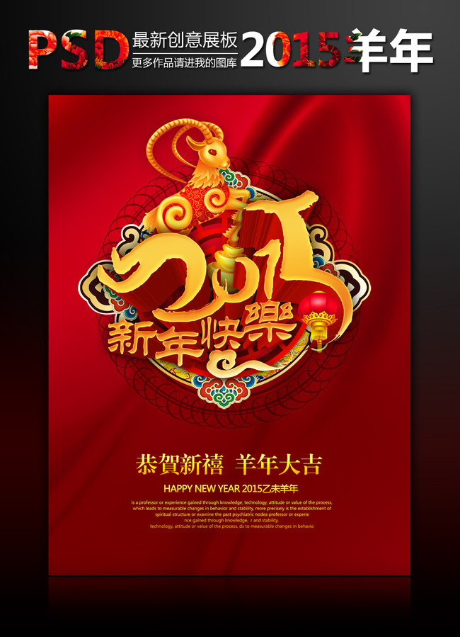 2015新年快乐春节海报背景设计