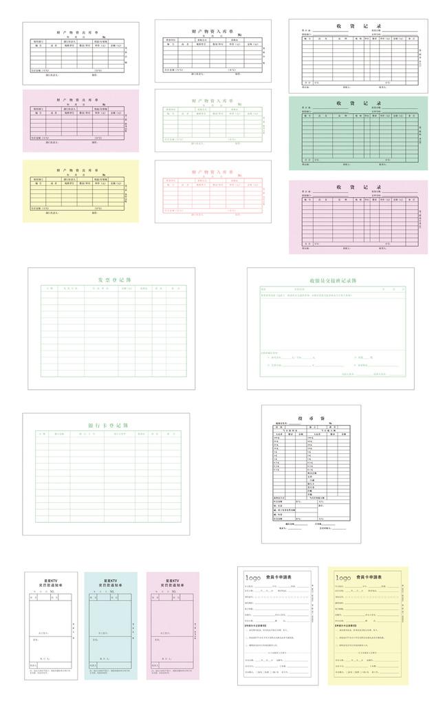 餐饮各种表单出库单入库单罚款单模板下载(图片编号:)