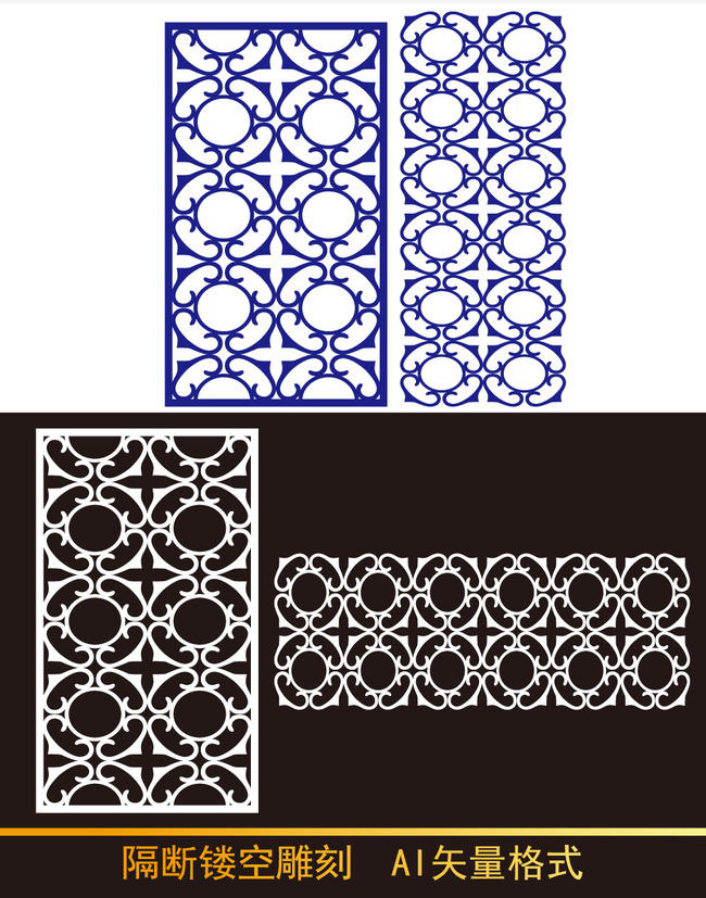 背景墙|装饰画 其他 雕刻图案 > 矢量中式时尚花纹镂空雕刻图案  下一