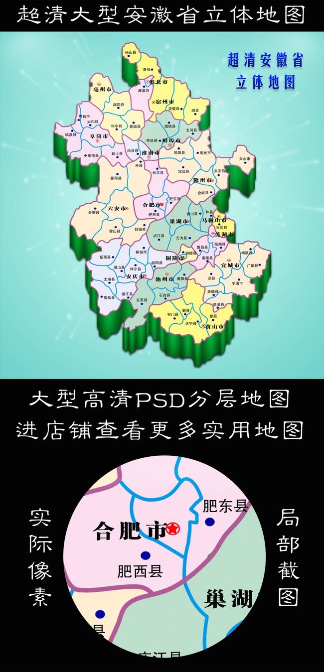 大型超清立体安徽省地图全图