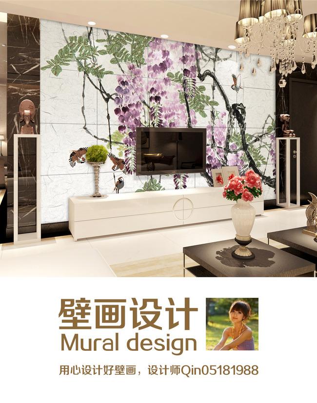 酒店工装手绘紫藤卧室背景墙壁画
