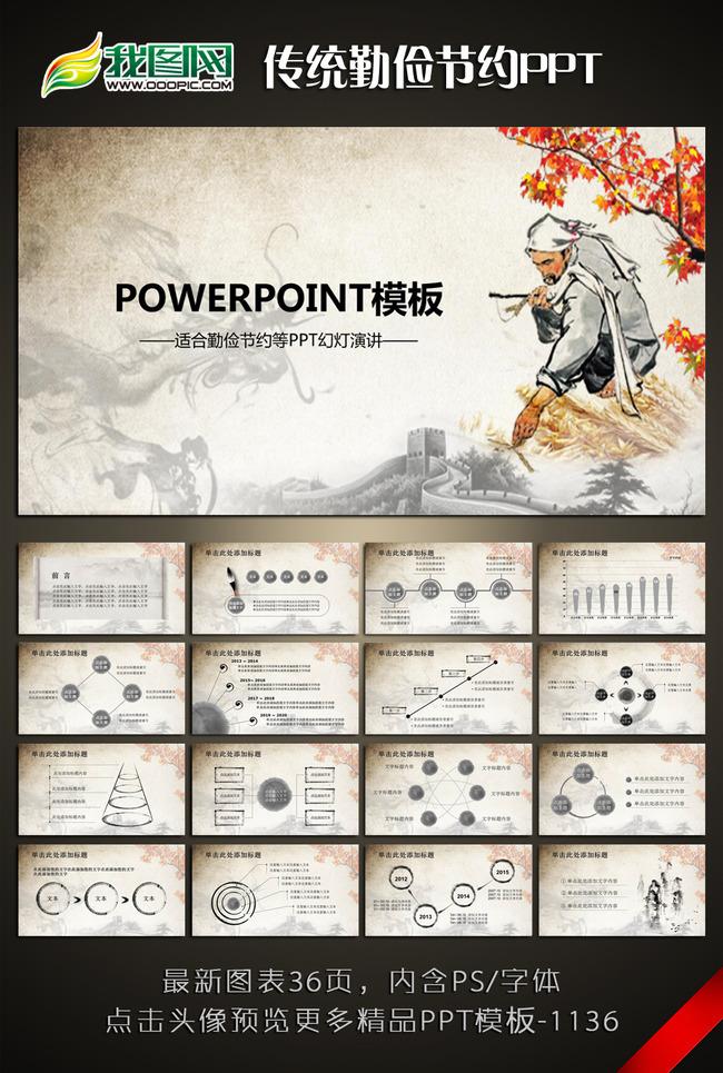 中国传统勤俭节约美德ppt动态模板图片