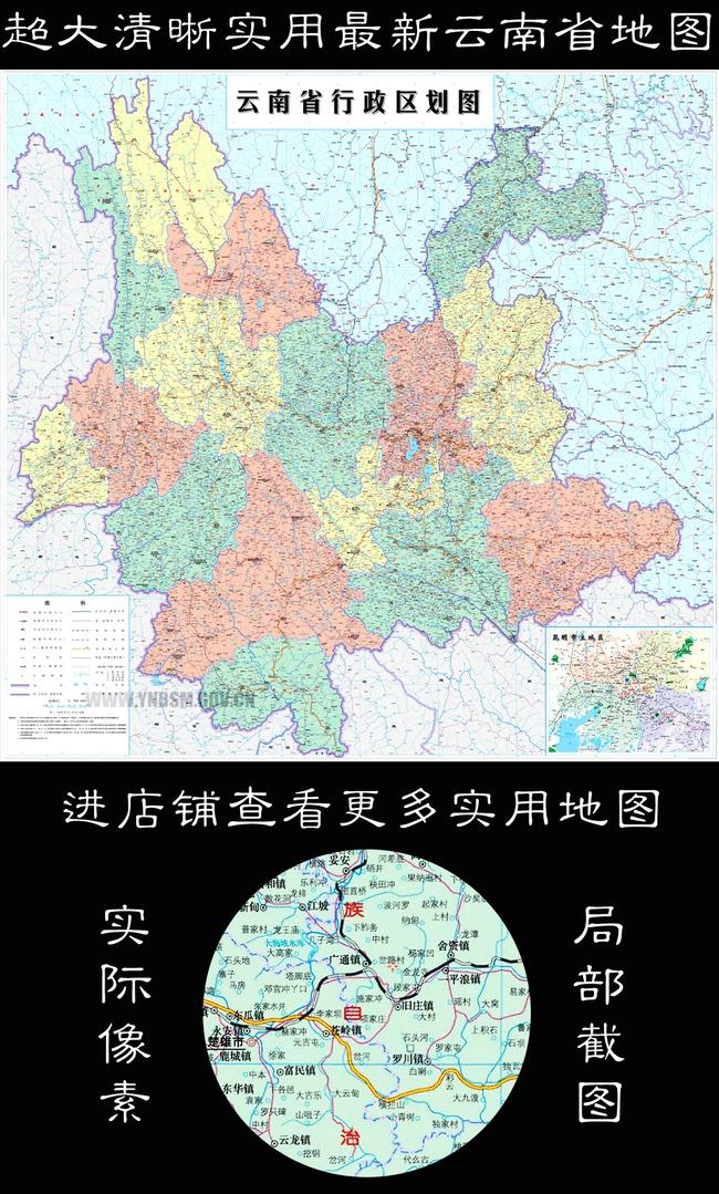 超大详细云南省地图