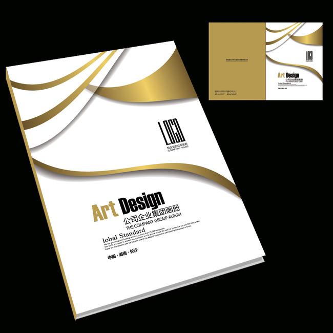 简洁大气高档画册封面设计图片