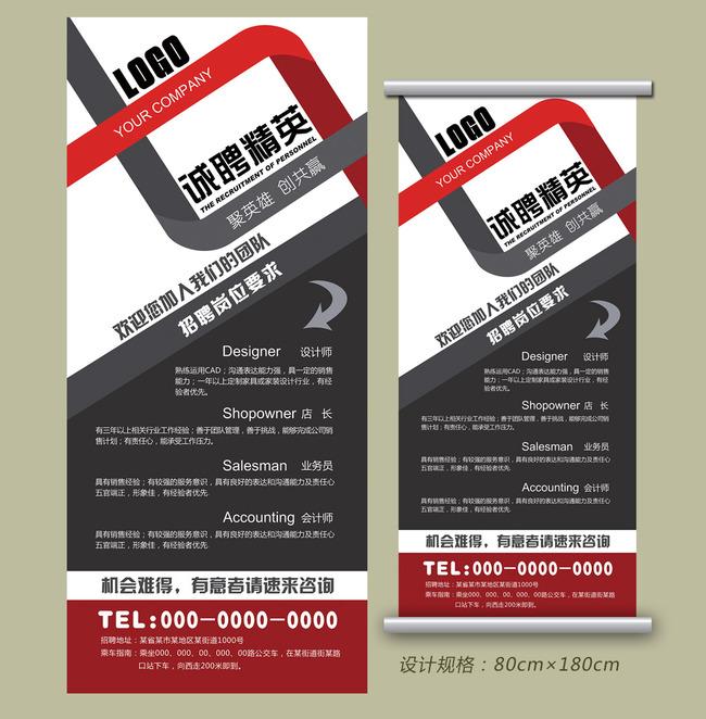 平面设计 展板设计 x展架设计 > 创意红黑企业招聘展架海报广告  下一