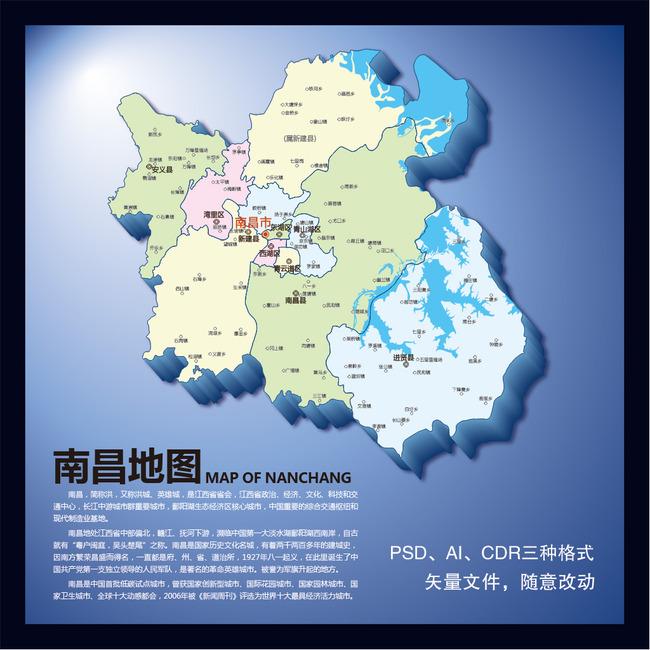 南昌地图(含矢量图)