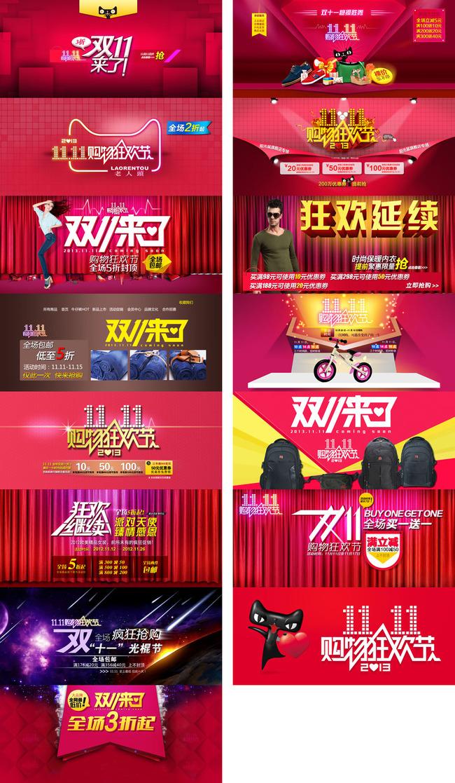 淘宝素材 节日|活动促销 淘宝双11 > 淘宝天猫双十一海报设计  下一张