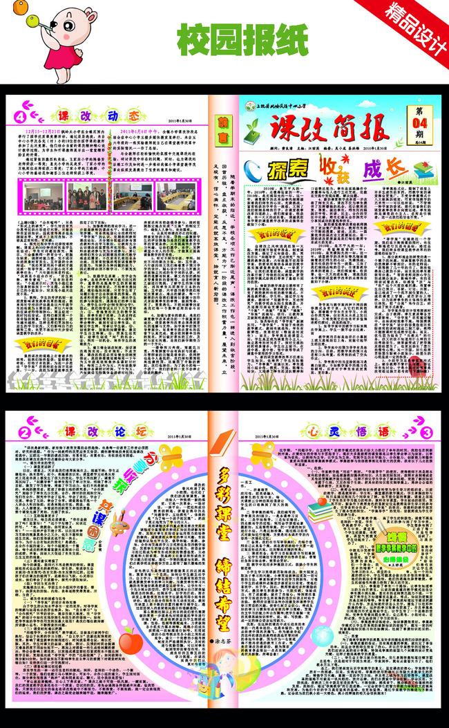 校园报纸教学改革简报模板下载(图片编号:12762332)