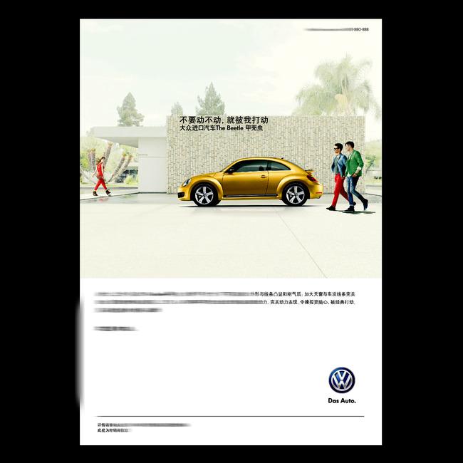 平面设计 宣传单 彩页|dm单页 > 大众汽车广告单页素材下载  下一张&