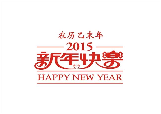 2015新年快乐艺术字设计模板图片