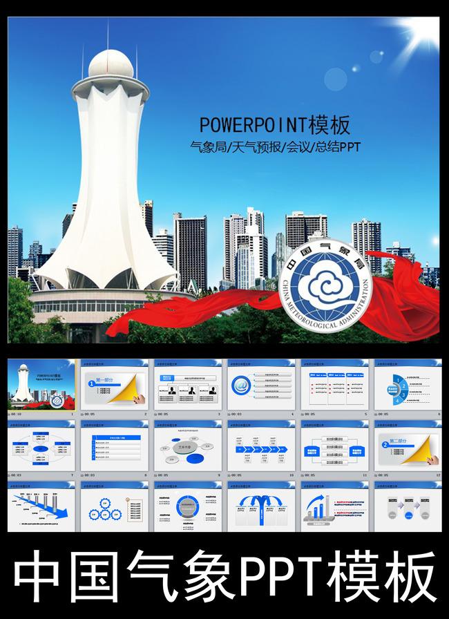 中国气象局天气预报ppt模板