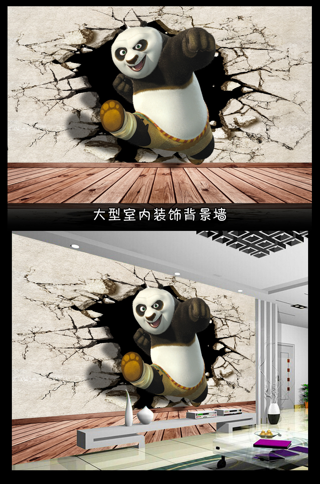 3d功夫熊猫背景墙
