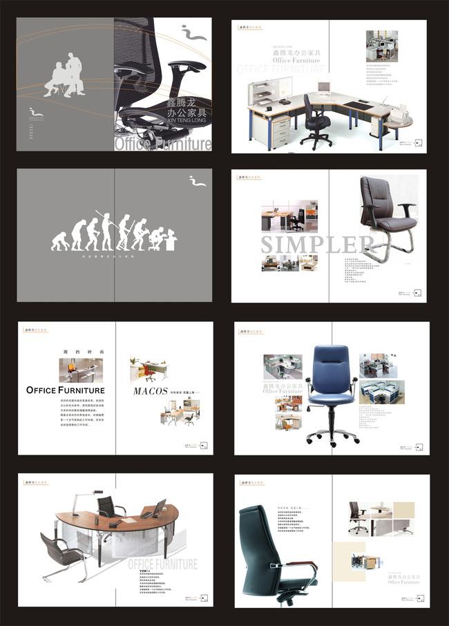 办公家具宣传册图片