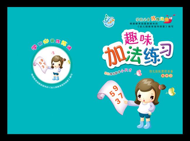 幼儿园封面设计模板下载