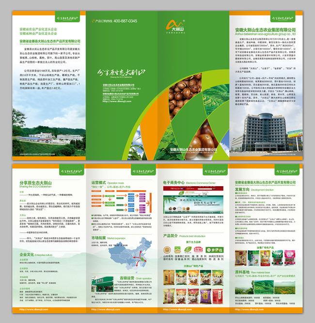 宣传折页 产品折页 企业宣传折页 绿色 生态 环保 农业 折页模板 宣传