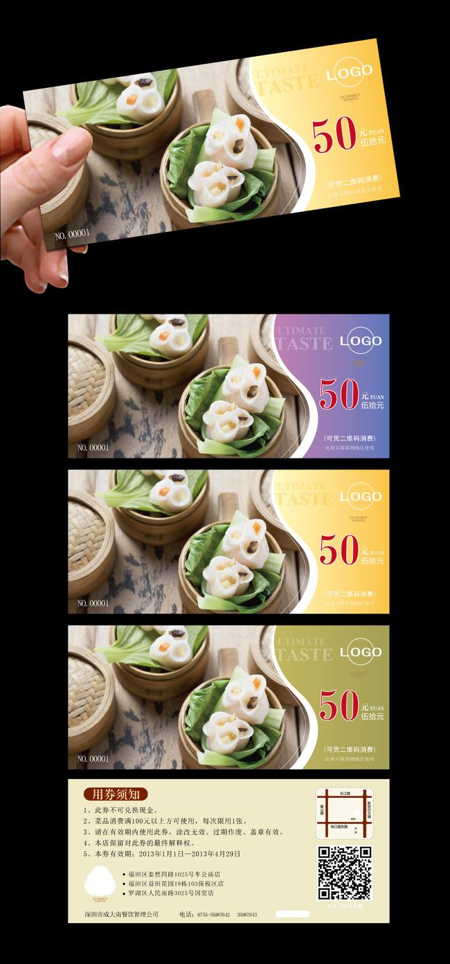 酒店餐饮代金券现金券模版模板下载(图片编号:)