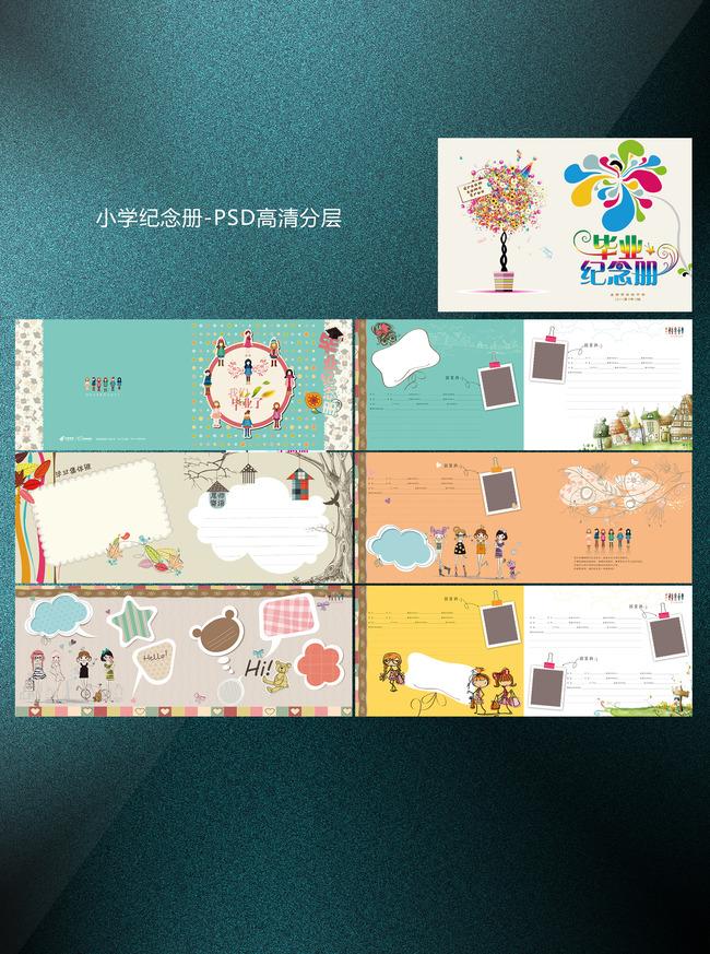 儿童小学纪念册模板下载 儿童小学纪念册图片下载 儿童成长纪念册模板