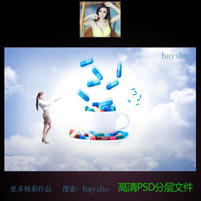 医药广告蓝天背景海报模板下载(图片编号:12767748)