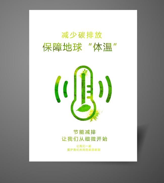 公益 宣传画 环境保护展板
