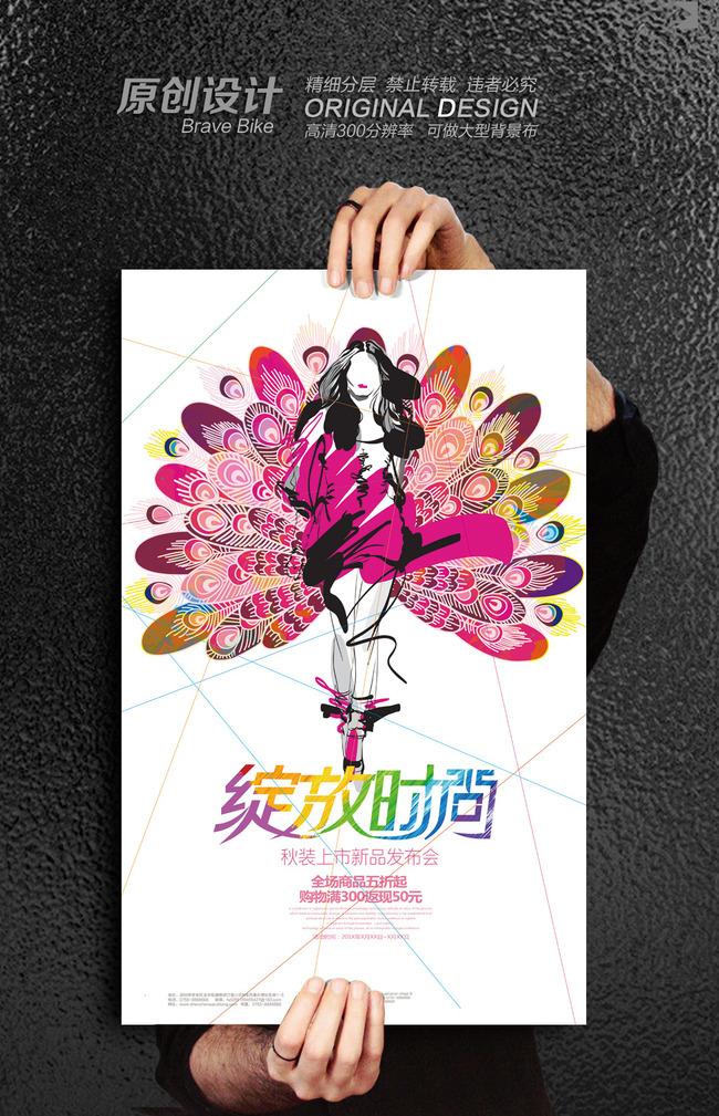 时装新品发布会宣传海报