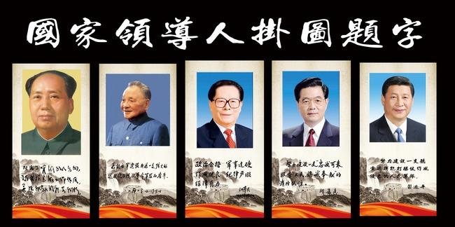 国家领导人名单及图片_国家领导人题词挂图