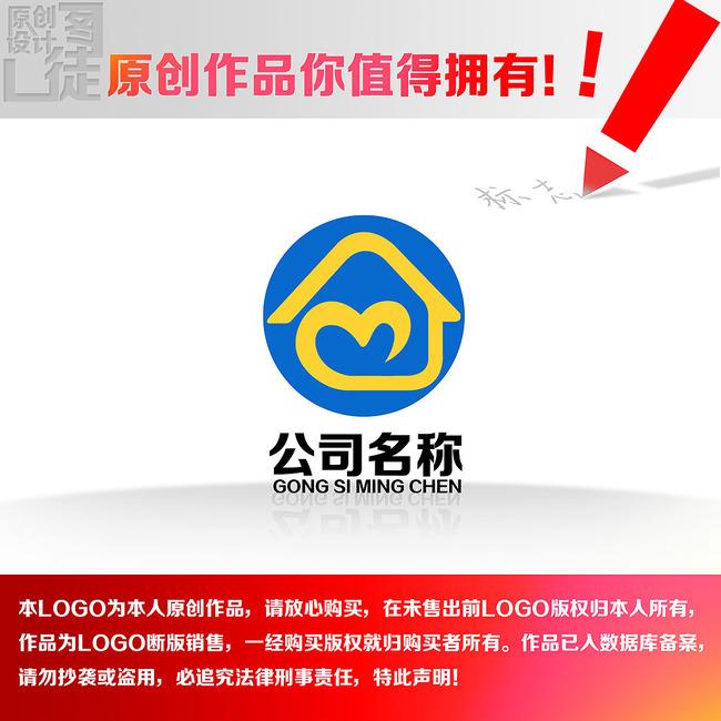 房子logo模板下载(图片编号:12769404)