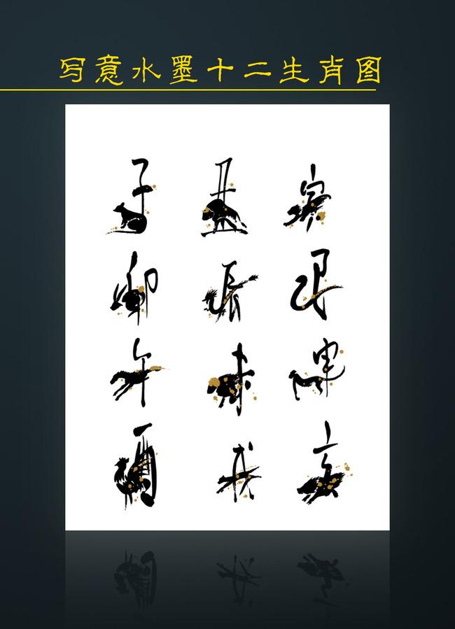 平面设计 其他 艺术字体设计