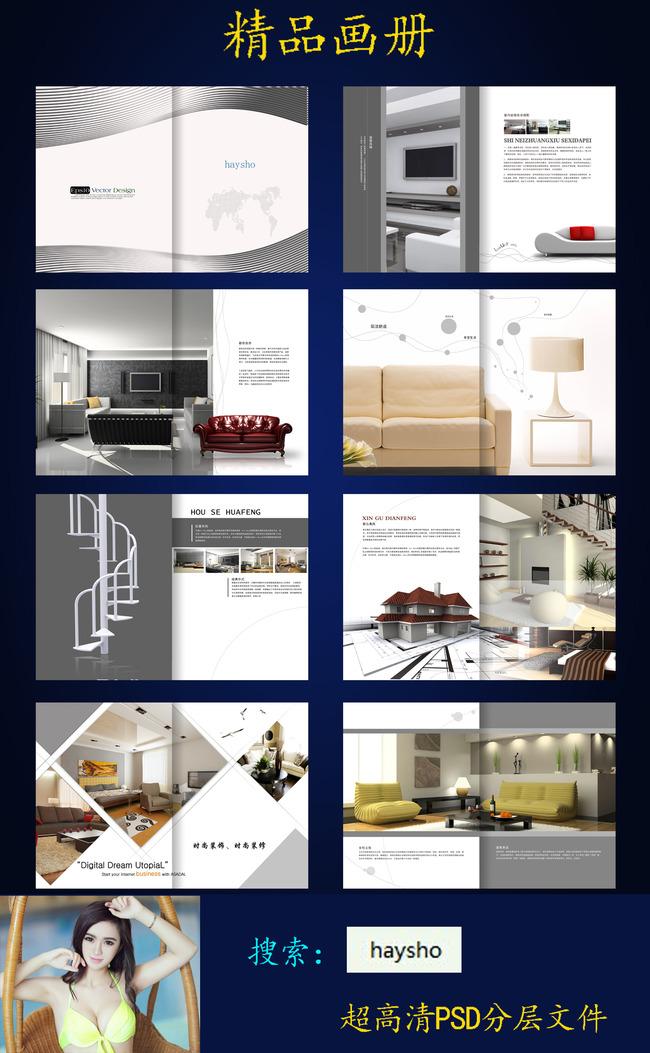 家居装修广告家居装修美式图片4