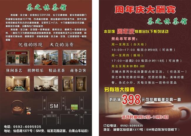 茶馆传单图片下载 中国风茶文化ppt动态模板含ps模板