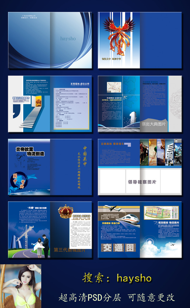 蓝色科技企业广告画册模板下载(图片编号:12771054)