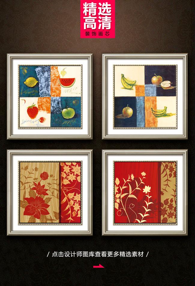 水果静物图片古典花纹装饰画素材