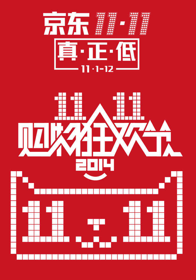 淘宝天猫京东双十一官方logopsd模板图片