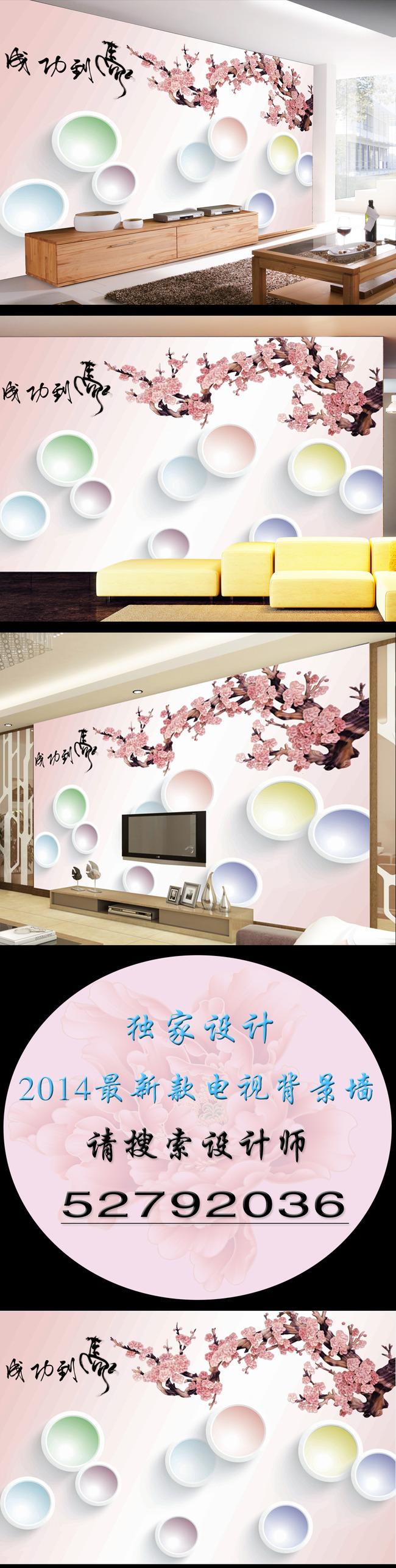 3d手绘梅花背景墙图片下载 3d马到成功 彩圈梅花背景墙 手绘梅花背景