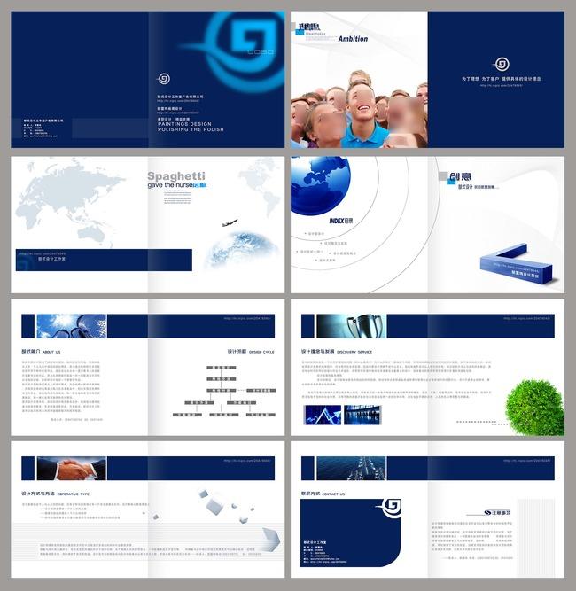 地球 画册版式设计 画册排版 画册内页设计 企业宣传册设计