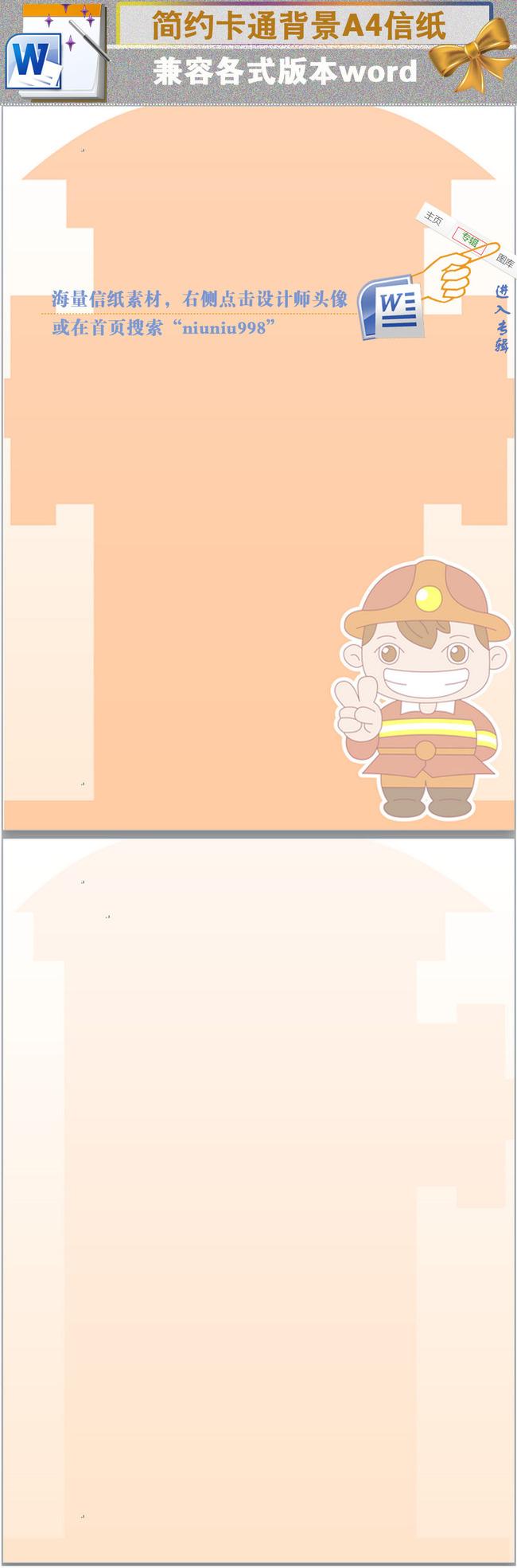 简约可爱卡通背景a4信纸word模板下载图片