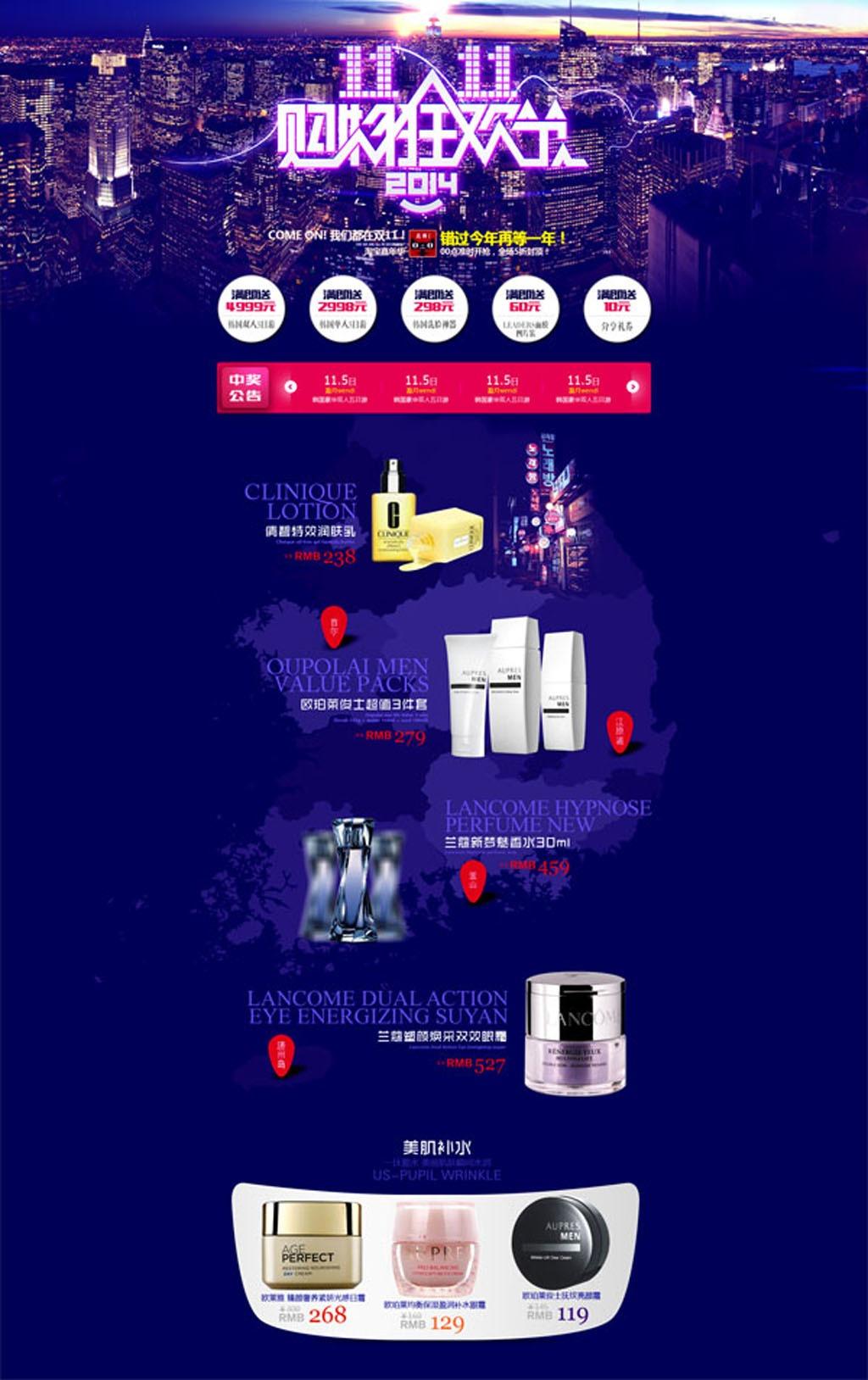 双十一购物狂欢节(化妆品)