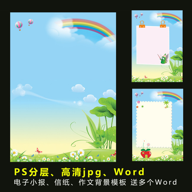 word信纸背景小报作文小清新背景图片