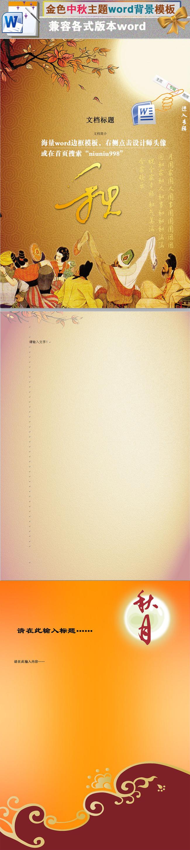 金色中秋主题word背景模板信纸